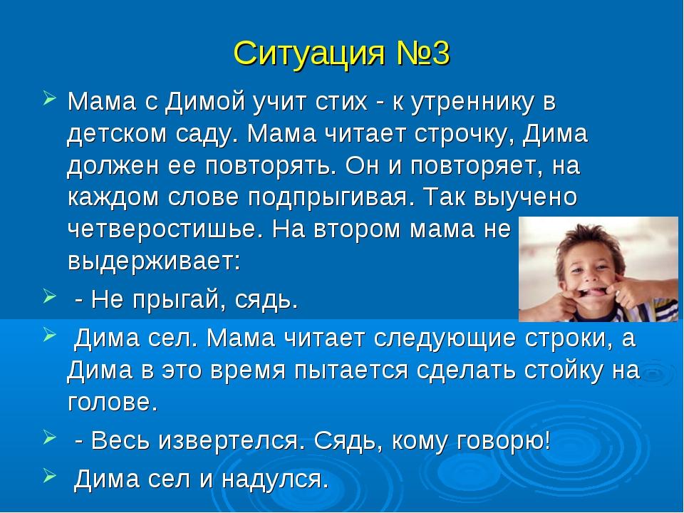 Ситуация №3 Мама с Димой учит стих - к утреннику в детском саду. Мама читает...