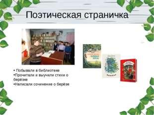 Поэтическая страничка Побывали в библиотеке Прочитали и выучили стихи о берёз