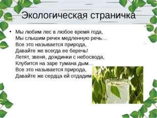 Экологическая страничка Мы любим лес в любое время года, Мы слышим речек медл
