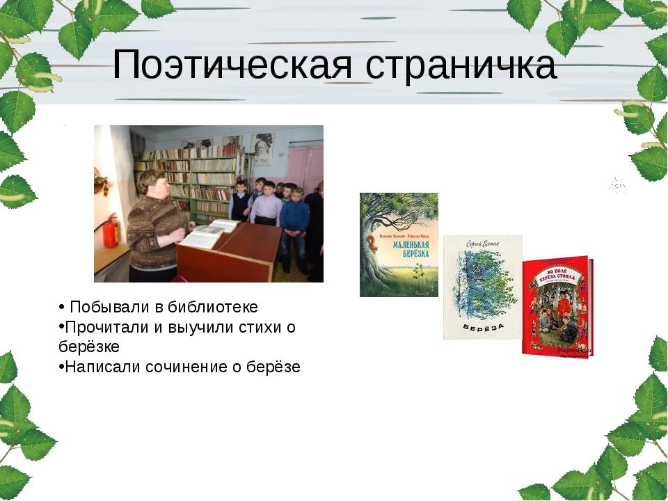 Поэтическая страничка Побывали в библиотеке Прочитали и выучили стихи о берёз...