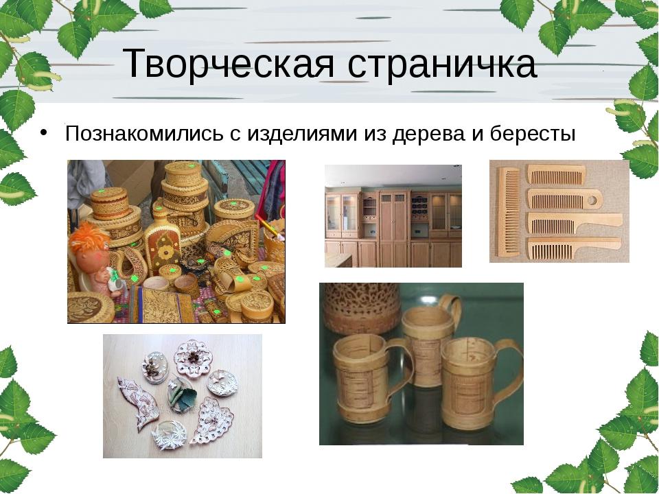 Творческая страничка Познакомились с изделиями из дерева и бересты