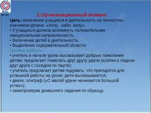 1.Организационный момент. Цель: включение учащихся в деятельность на личностн
