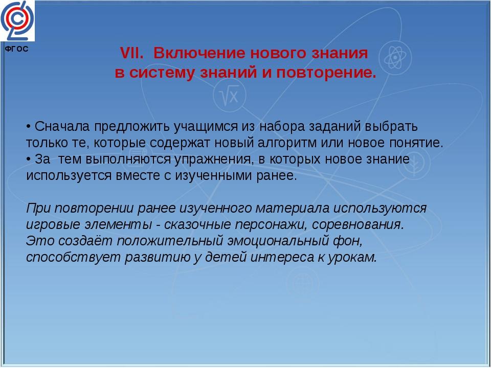 VII. Включение нового знания в систему знаний и повторение. • Сначала предлож...