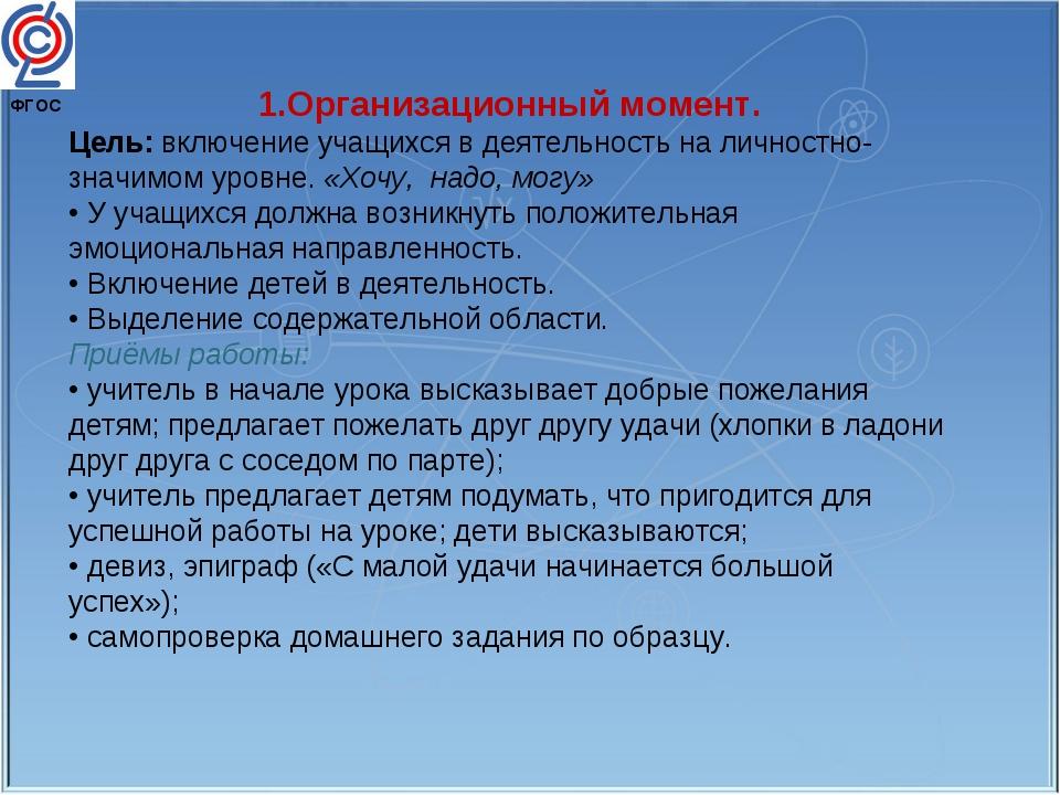 1.Организационный момент. Цель: включение учащихся в деятельность на личностн...