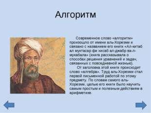 Алгоритм Современное слово «алгоритм» произошло от имени аль-Хорезми и связан