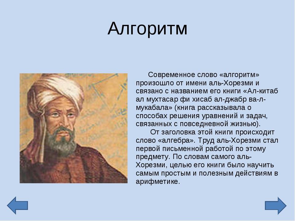Алгоритм Современное слово «алгоритм» произошло от имени аль-Хорезми и связан...