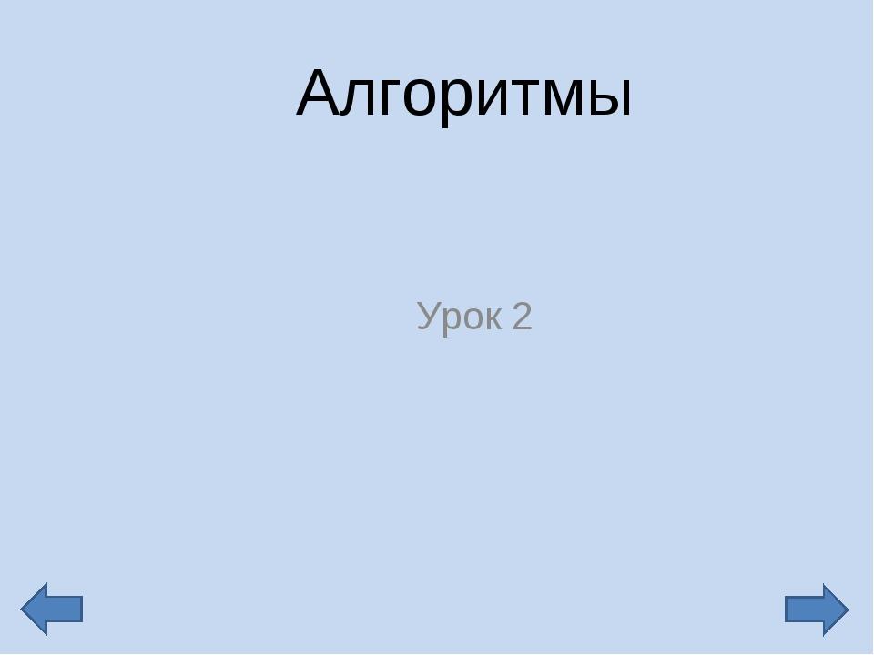 Алгоритмы Урок 2