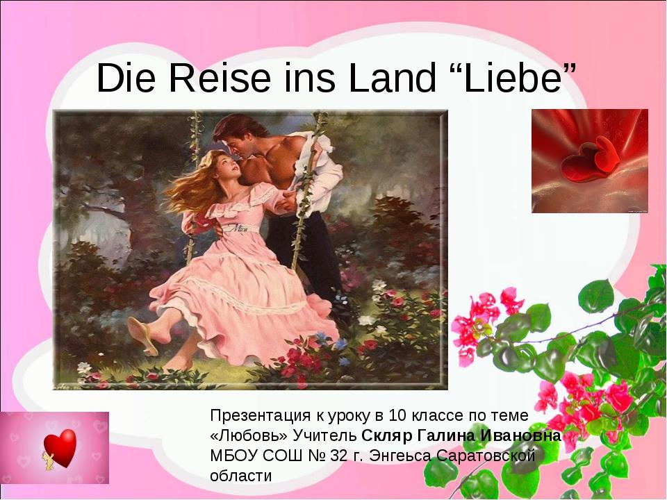 """Die Reise ins Land """"Liebe"""" Презентация к уроку в 10 классе по теме «Любовь» У..."""