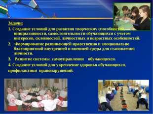Задачи: 1. Создание условий для развития творческих способностей, инициативно