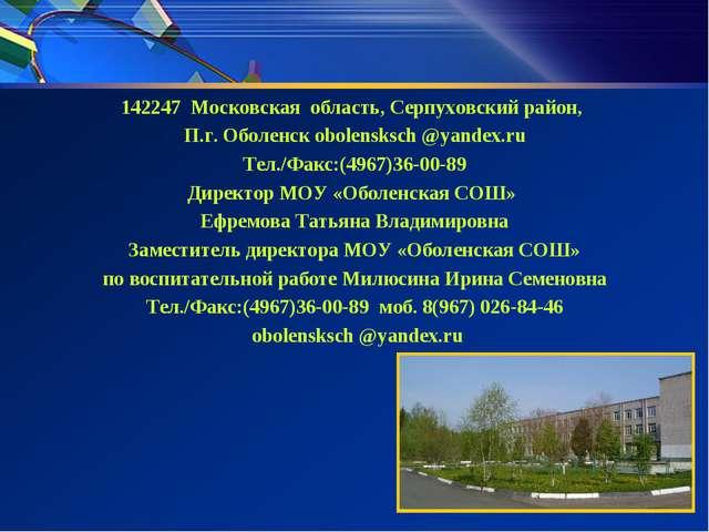 142247 Московская область, Серпуховский район, П.г. Оболенск obolensksch @ya...