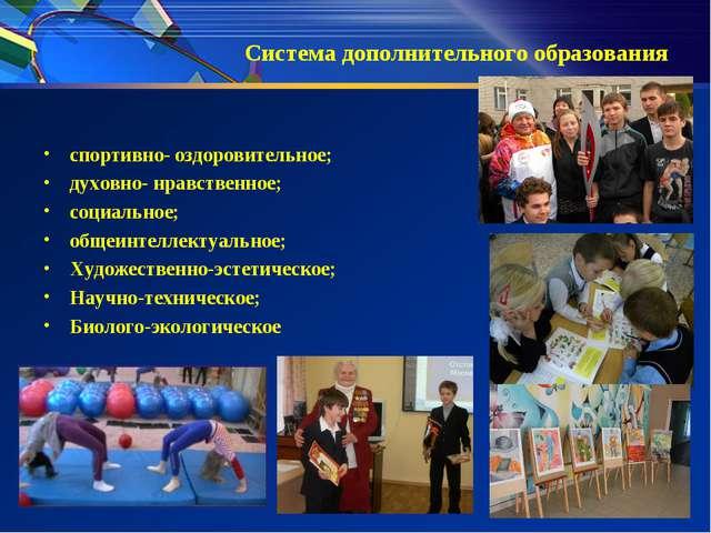 Система дополнительного образования спортивно- оздоровительное; духовно- нрав...