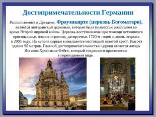 Достопримечательности Германии Расположеннаяв Дрездене,Фрауэнкирхе (церковь