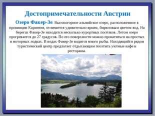 Достопримечательности Австрии Озеро Факер-Зе. Высокогорное альпийское озеро,