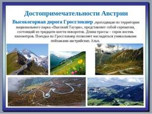 Достопримечательности Австрии Высокогорная дорога Гросглокнер ,проходящая по