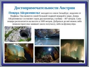 Достопримечательности Австрии Пещера Айсризенвельт находится в земле Зальцбу