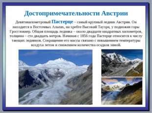 Достопримечательности Австрии Девятикилометровый Пастерце – самый крупный лед