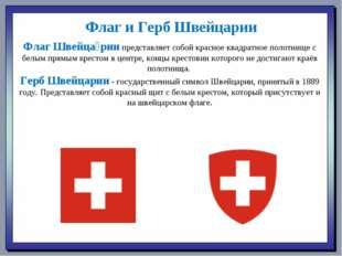 Флаг и Герб Швейцарии Флаг Швейца́риипредставляет собой красное квадратное п