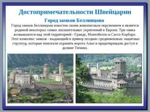 Достопримечательности Швейцарии Город замков Беллинцона Город замков Беллинцо