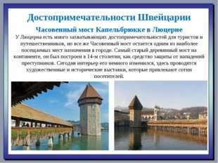 Достопримечательности Швейцарии Часовенный мост Капельбрюкке в Люцерне У Люце