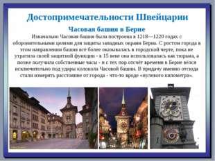 Достопримечательности Швейцарии Часовая башня в Берне Изначально Часовая башн