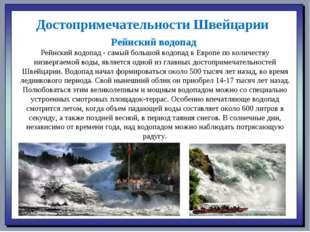 Рейнский водопад Рейнский водопад - самый большой водопад в Европе по количес