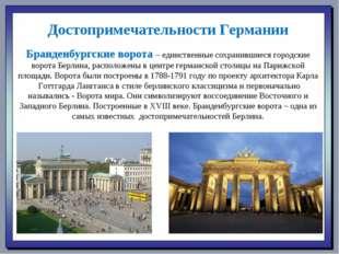 Достопримечательности Германии Бранденбургские ворота – единственные сохранив