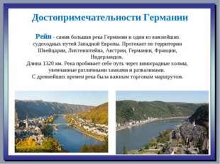 Достопримечательности Германии Рейн - самая большая река Германии и один из в