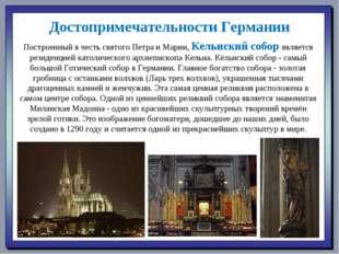 Достопримечательности Германии Построенный в честь святого Петра и Марии, Кел