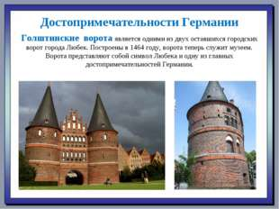 Достопримечательности Германии Голштинские ворота является одними из двух ост