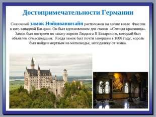 Достопримечательности Германии Сказочныйзамок Нойшванштайнрасположен на хол