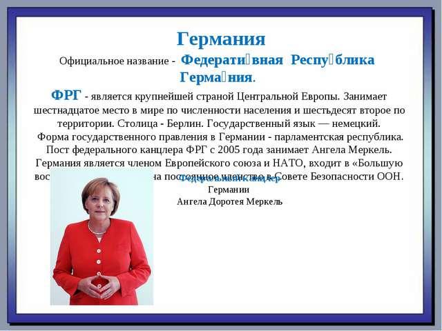 Германия Официальное название- Федерати́вная Респу́блика Герма́ния. ФРГ-...