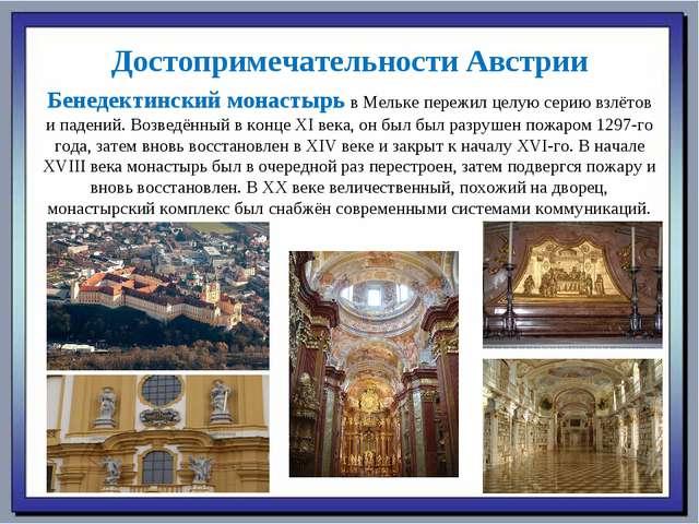 Достопримечательности Австрии Бенедектинский монастырь в Мельке пережил целую...