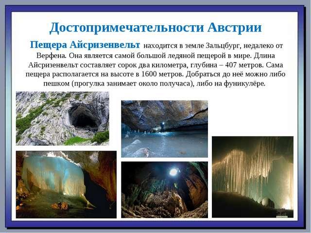 Достопримечательности Австрии Пещера Айсризенвельт находится в земле Зальцбу...