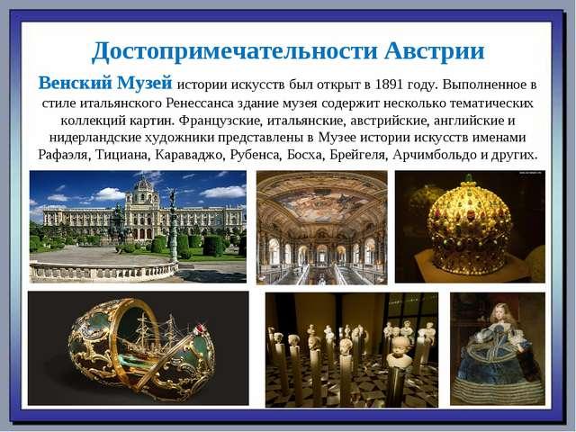 Достопримечательности Австрии Венский Музей истории искусств был открыт в 189...