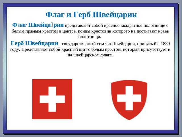 Флаг и Герб Швейцарии Флаг Швейца́риипредставляет собой красное квадратное п...