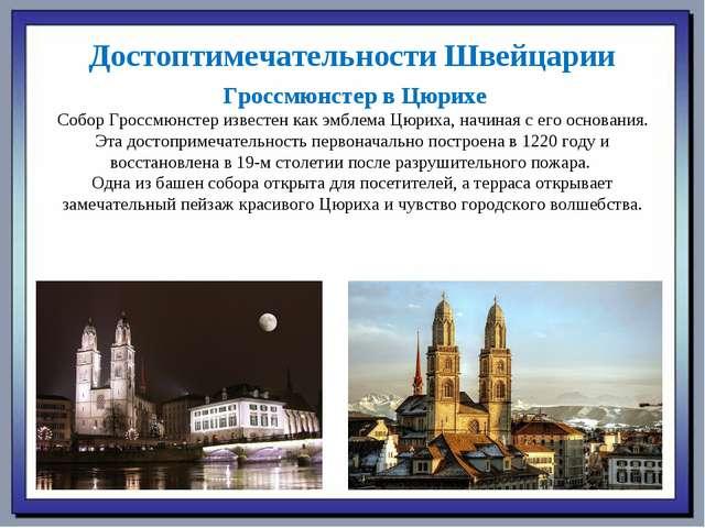 Достоптимечательности Швейцарии Гроссмюнстер в Цюрихе Собор Гроссмюнстер изв...
