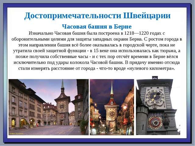 Достопримечательности Швейцарии Часовая башня в Берне Изначально Часовая башн...