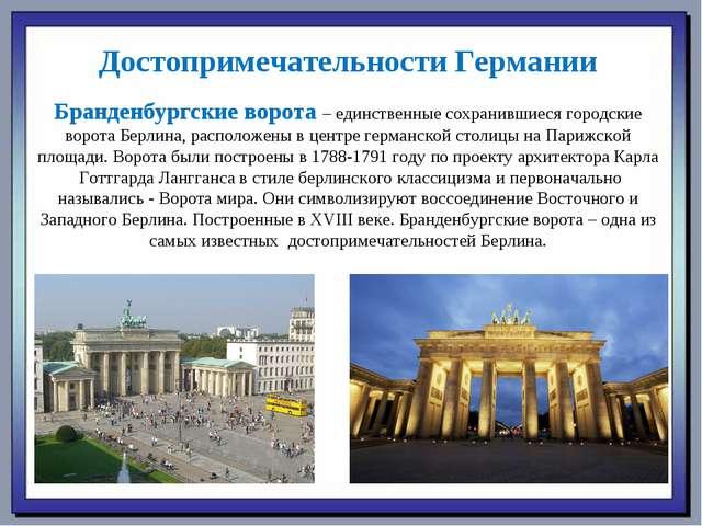 Презентация по окружающему миру для класса на тему В центре  Достопримечательности Германии Бранденбургские ворота единственные сохранив