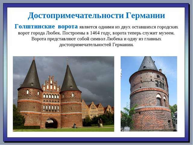 Достопримечательности Германии Голштинские ворота является одними из двух ост...