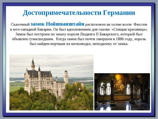 Достопримечательности Германии Сказочныйзамок Нойшванштайнрасположен на хол...