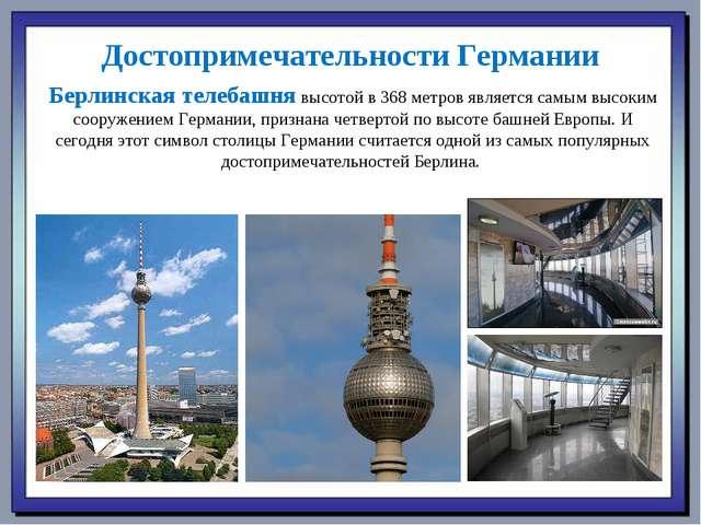 Достопримечательности Германии Берлинская телебашнявысотой в 368метров явля...