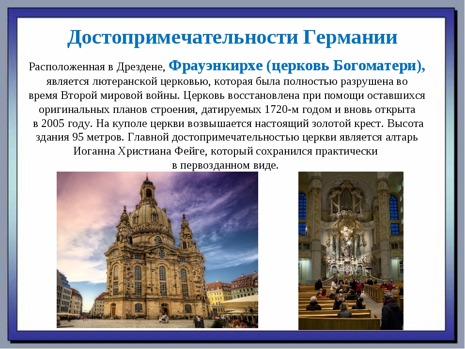 Достопримечательности Германии Расположеннаяв Дрездене,Фрауэнкирхе (церковь...