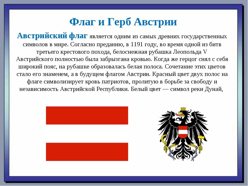 Флаг и Герб Австрии Австрийский флаг является одним из самых древних государс...