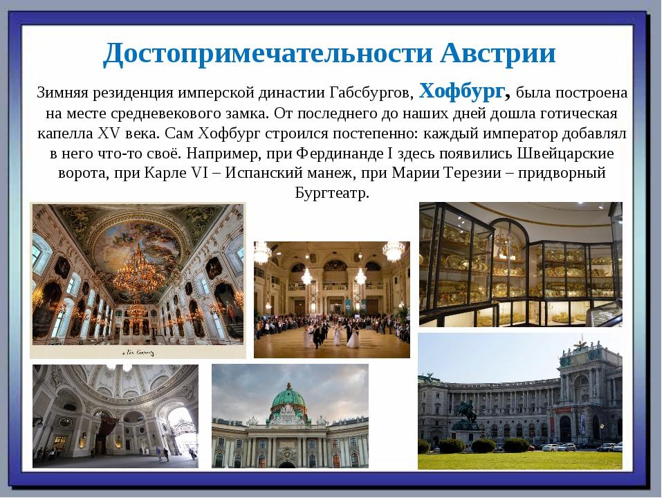 Зимняя резиденция имперской династии Габсбургов, Хофбург, была построена на м...
