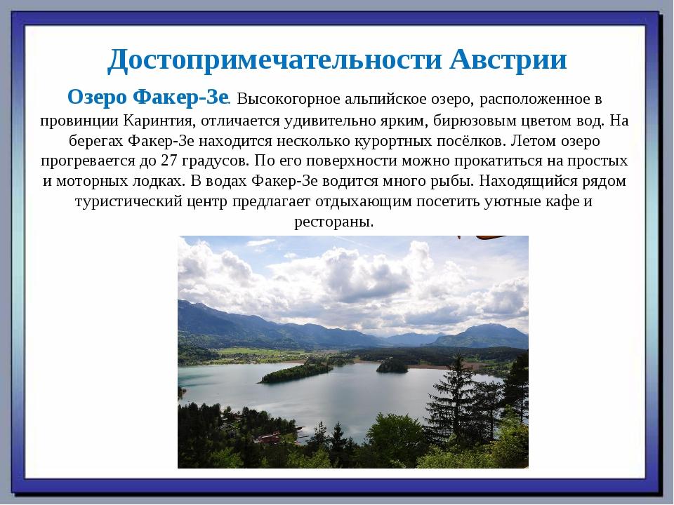Достопримечательности Австрии Озеро Факер-Зе. Высокогорное альпийское озеро,...