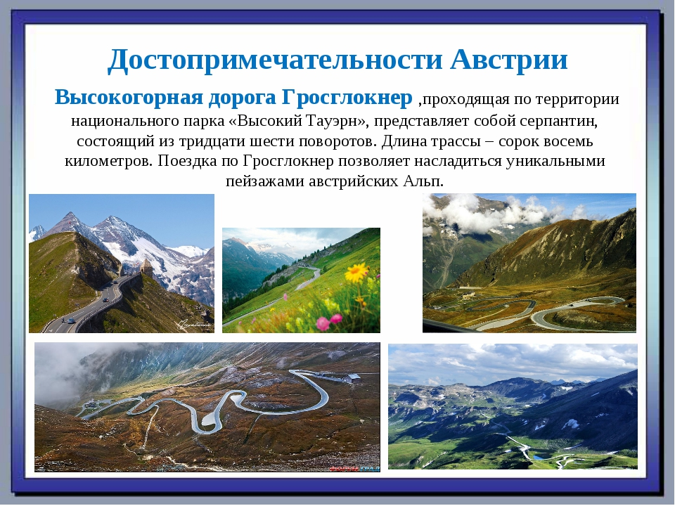 Достопримечательности Австрии Высокогорная дорога Гросглокнер ,проходящая по...