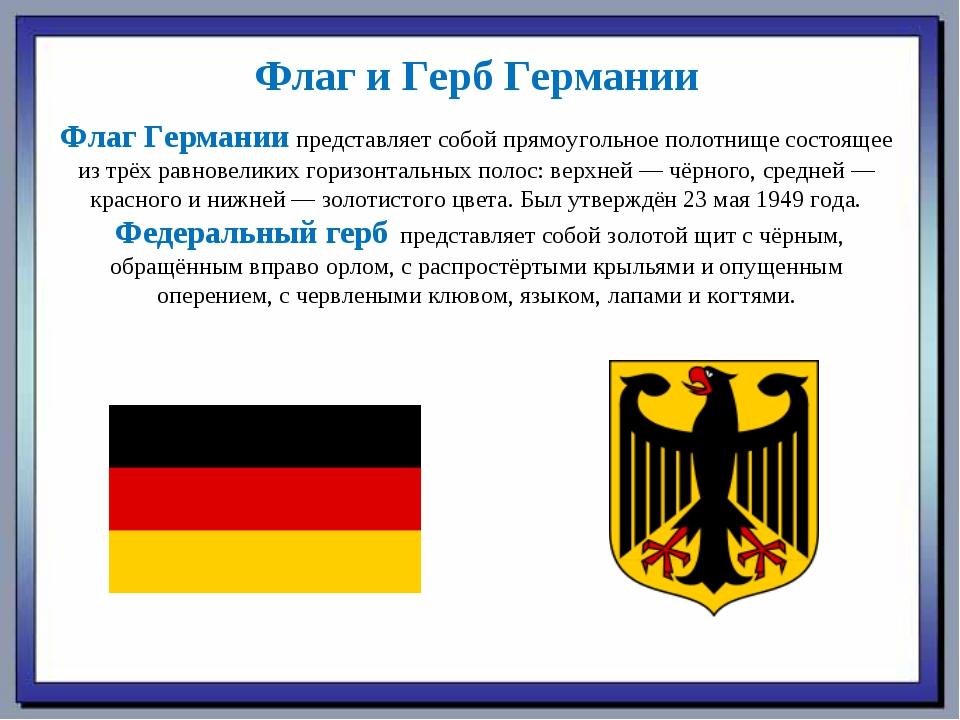 Флаг и Герб Германии ФлагГерманиипредставляет собой прямоугольное полотнище...