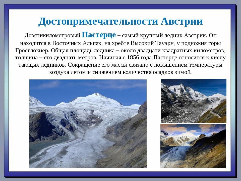 Достопримечательности Австрии Девятикилометровый Пастерце – самый крупный лед...
