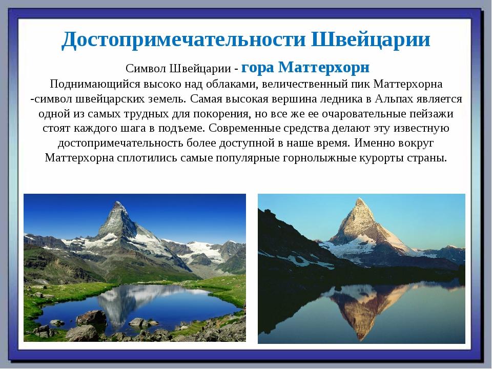 Достопримечательности Швейцарии Символ Швейцарии - гора Маттерхорн Поднимающ...