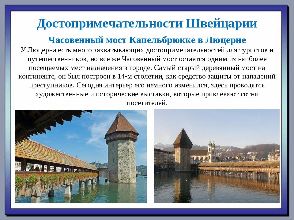 Достопримечательности Швейцарии Часовенный мост Капельбрюкке в Люцерне У Люце...